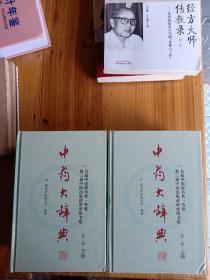 中药大辞典 (第二版)上下册