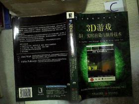 3D游戏卷1:实时渲染与软件技术