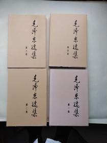 毛泽东选集【 全四册】精装