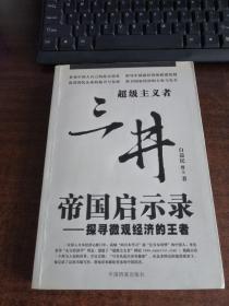 三井帝国启示录:探寻微观经济的王者