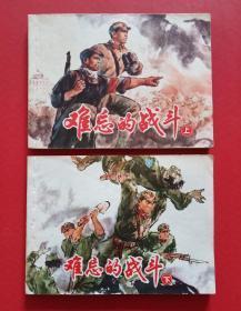 难忘的战斗(上下册)罗希贤 绘