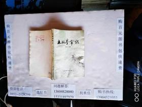 太极拳常识   32开本167页  馆藏