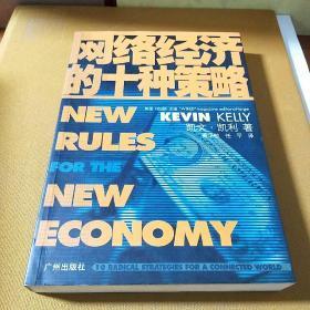 网络经济的十种策略