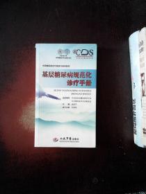 中国糖尿病诊疗基层行培训教材:基层糖尿病规范化诊疗手册