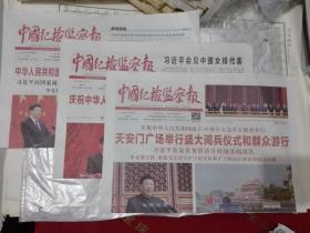 中国纪检监察报2019年9月30日。10月1日,10月2日(3份一套)
