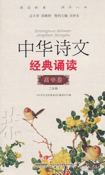 中华诗文经典诵读:高中卷(二年级)