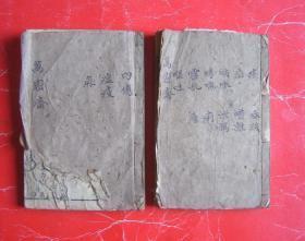 《万氏家传保命歌括》原装两册(卷5-8.卷15-23)