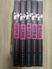 中国抗日战争史画(1一5)