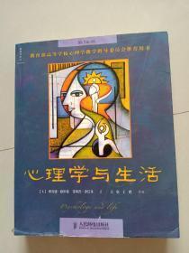 心理学与生活(第16版)(书角品相不太好,看图)