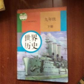 义务教育教材,九年级世界历史下册