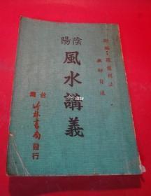 阴阳风水讲义 附编:罗盘用法 1979年