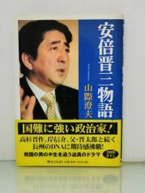 安倍晋三物语 (恒文社)山际 澄夫 (日本首相)日文原版书