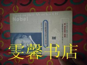 诺贝尔文学奖精品典藏文库:群鼠