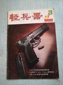 轻兵器 1998年第3期