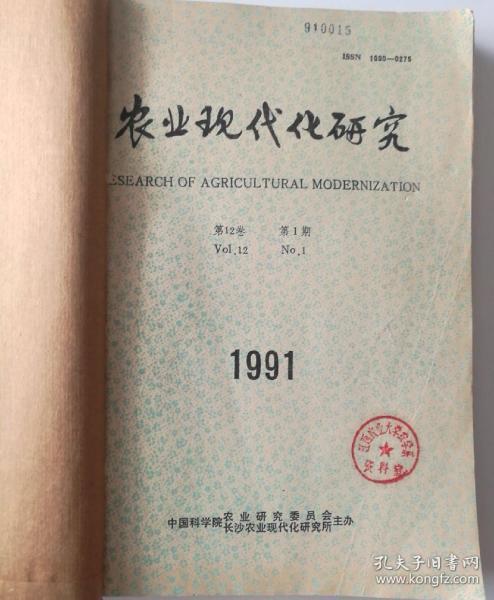 农业现代化研究(双月刊)  1991年(1-6)期  合订本  (馆藏)