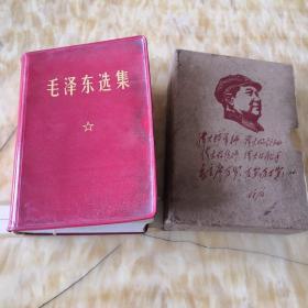 毛泽东选集(64开 一卷本)