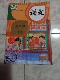 语文(五年级 下册)2019年