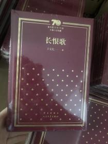 新中国70年70部长篇小说典藏之《长恨歌》,精装一版一印,非偏远地区包邮