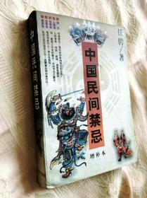 中国民间禁忌(增补本)1998一版一印5000册