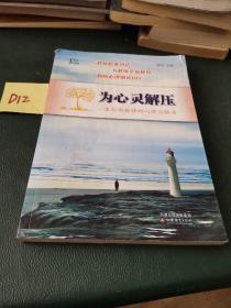 为心灵解压:一本写给教师的心理自助书