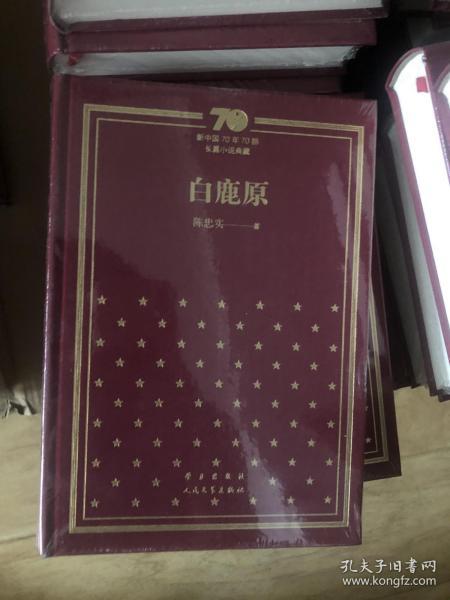 新中国70年70部长篇小说典藏之《白鹿原》精装一版一印