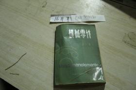 机械零件( 第一卷)