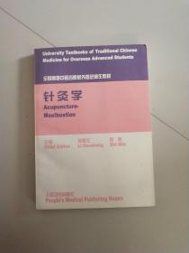 全国高等中医药院校外国进修生教材:针灸学