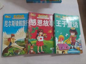 学生课外必读丛书(彩绘注音版):尼尔斯骑鹅旅行记+感恩故事 +王子童话  3册合售