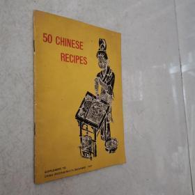 中国食谱 50 Chinese recipes 1957年出版,英文版 插图漂亮