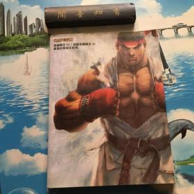 正版现货  街头霸王Ⅳ/超级街头霸王Ⅳ  最强完美设定画册    内页无写划