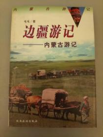 边疆游记—游历西藏   库存书未翻阅正版   2021.4.30