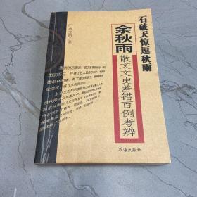 石破天惊逗秋雨:余秋雨散文文史差错百例考辨