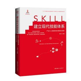 《建立现代技能体系:产业工人技能养成与规范化发展》