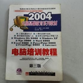 2004版电脑培训教程.第三版
