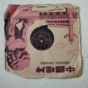 民国老唱片:广东谱子 小桃红 首段,二段 美国胜利唱机公司