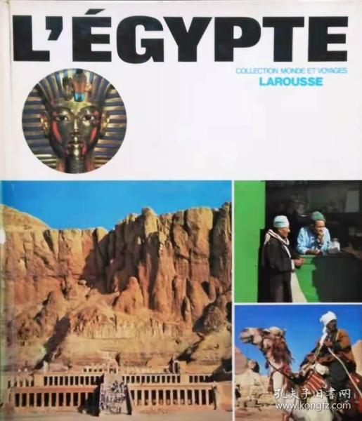 《L'EGYPTE》PAR JEAN LACOUTURE 等著(埃及),LAROUSSE世界与旅游丛书一种,精装大16开159页,1974年巴黎 LAROUSSE 出版社无笔记划线正版(看图),中午之前支付当天发货、周末支付周日下午发货 -包邮。