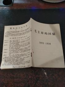 毛主席的回忆:1893-1936