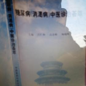 糖尿病(消渴病)中医诊治荟萃
