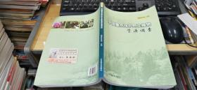 中国重点保护野生植物资源调查  16开本  包快递费
