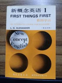 新概念英语.第一册.看图学话:英汉对照
