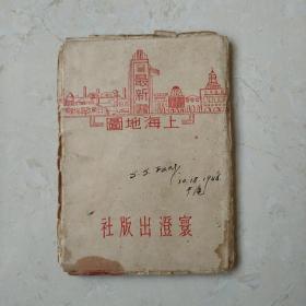 民国35年寰澄出版社出版【最新上海地图】一张