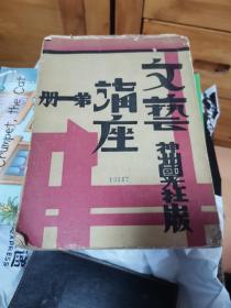 文艺讲座 第一册
