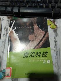 科学人文系列丛书:前沿科技之谜