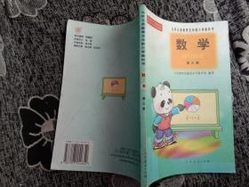 九年义务教育五年制小学教科书数学 第九册:熊猫版,未使用,无笔迹G