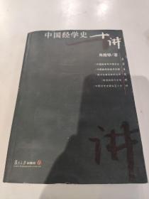 中国经学史十讲