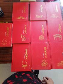 中国历代通俗演义(1-3册+5-11册  共10本合售)前汉、后汉、两晋、唐史、五代史、宋史、元史、明史、清史、民国通俗演义