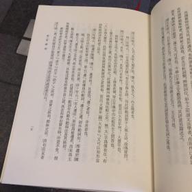 杨树达文集:高等国文法
