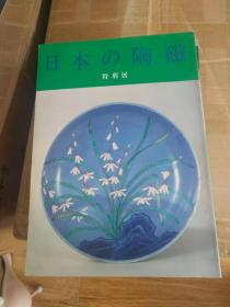 JAPANESECERAMICS1985