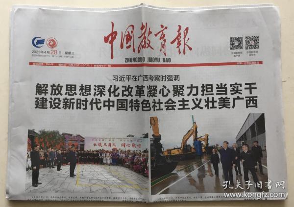 中国教育报 2021年 4月28日 星期三 第11413期 今日12版 邮发代号:1-10