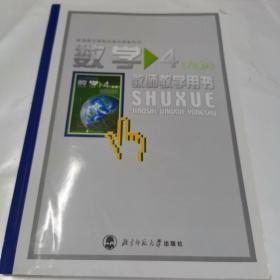 数学4(必修)教师教学用书